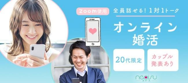 ☆オンライン☆【関西限定】 20代限定!1対1のオンライン婚活!司会進行あり!恋のきっかけ作ります!