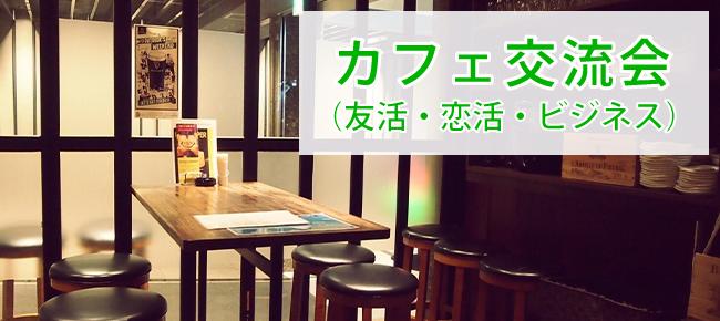 カフェ交流会(友活・恋活・ビジネス)